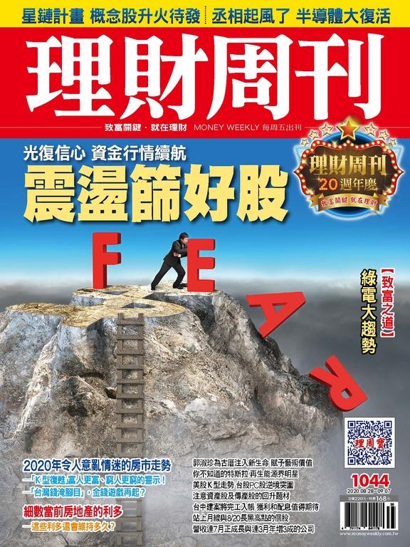 理財周刊1044期:震盪篩好股