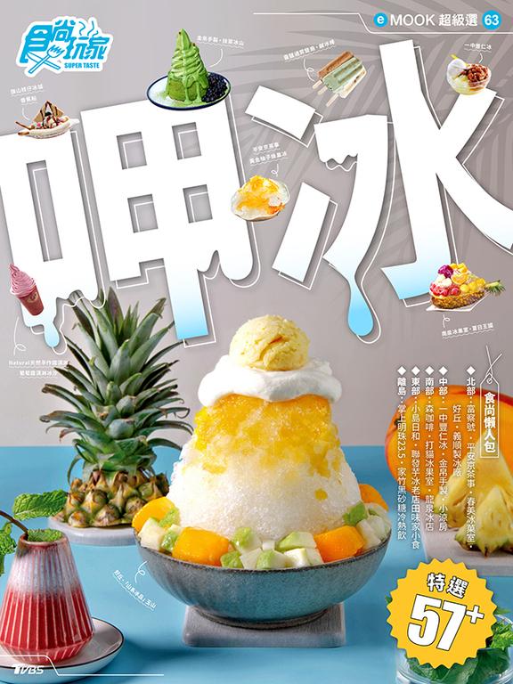 呷冰 食尚玩家eMOOK 63