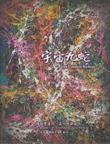 彌勒聖道行【54部曲】-宇宙九蛇