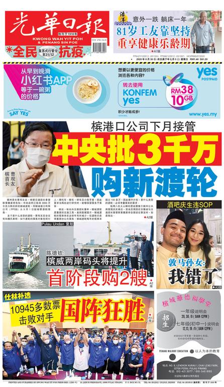 光華日報2020年08月30日