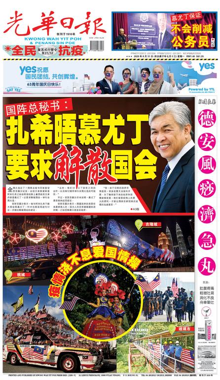 光華日報(晚报)2020年08月31日