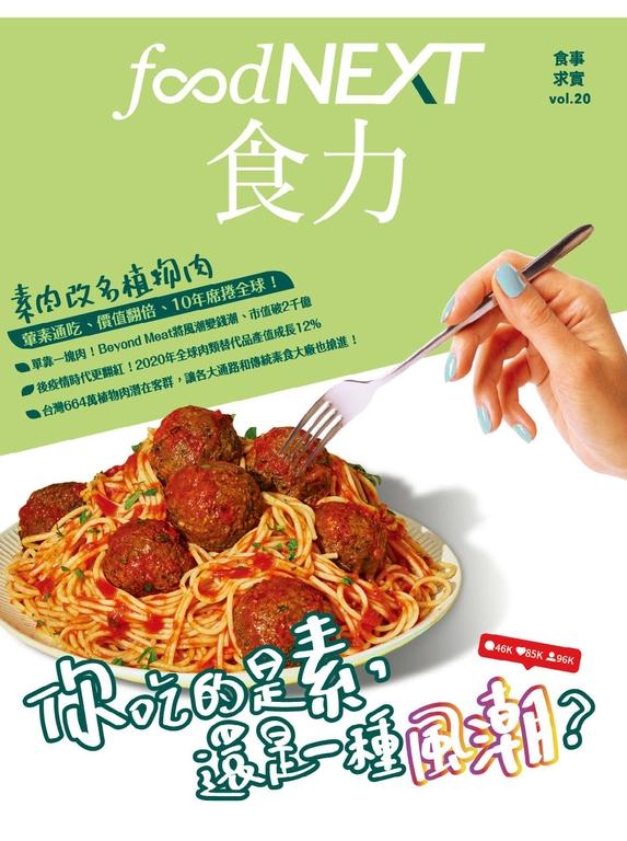 食力 Vol.20  你吃的是素,還是一種風潮?