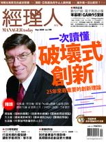 經理人月刊 9月號/2020 第190期