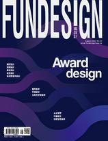 Fun Design 瘋設計 28