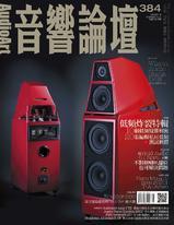 音響論壇電子雜誌 第384期 9月號