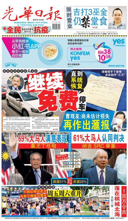 光華日報(晚报)2020年09月03日