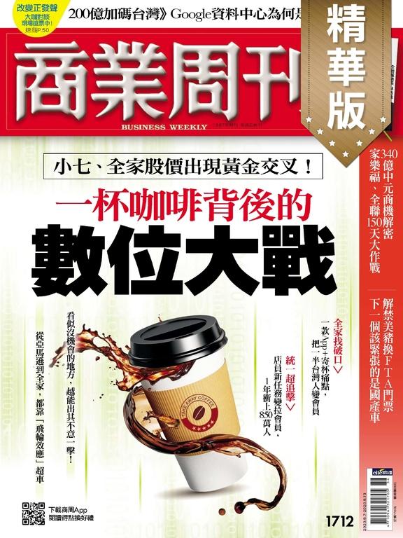 商業周刊 第1712期  一杯咖啡背後的數位大戰(精華版)