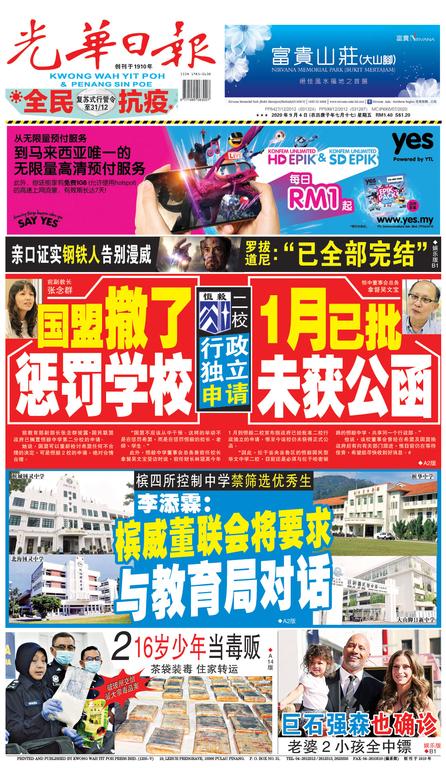 光華日報(晚报)2020年09月04日