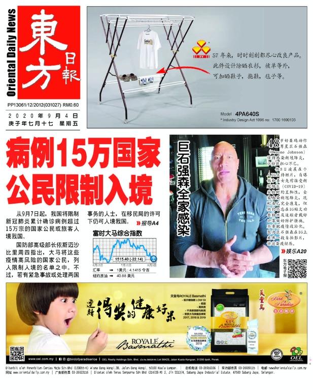 東方日報 2020年09月04日