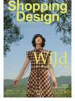 Shopping Design設計採買誌 9月號/2020