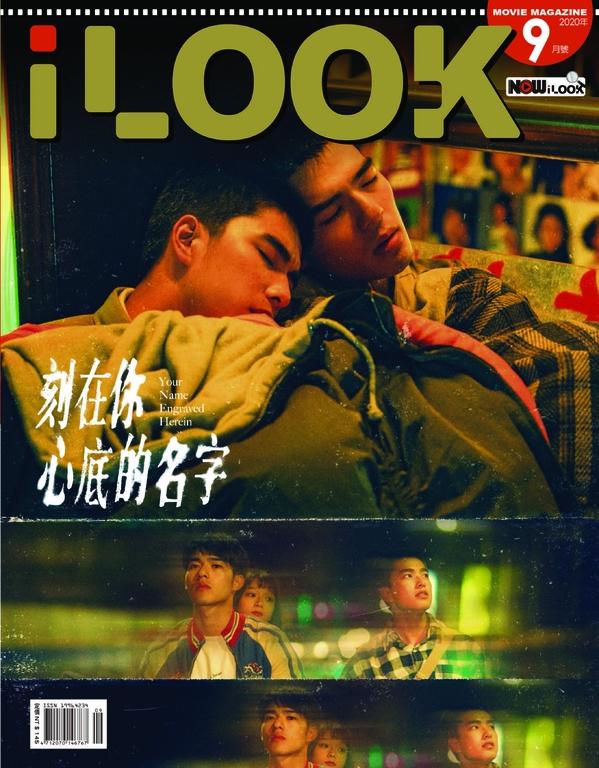 iLOOK電影 2020.9月號