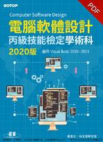 電腦軟體設計丙級技能檢定學術科(適用Visual Basic)|2020版