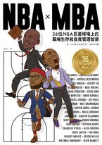 NBA X MBA:36位NBA巨星球場上的職場生存和自我管理智慧