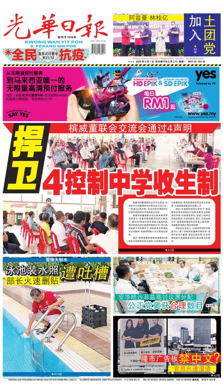 光華日報(晚报)2020年09月07日