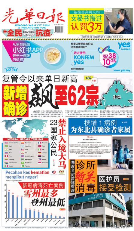 光華日報2020年09月08日