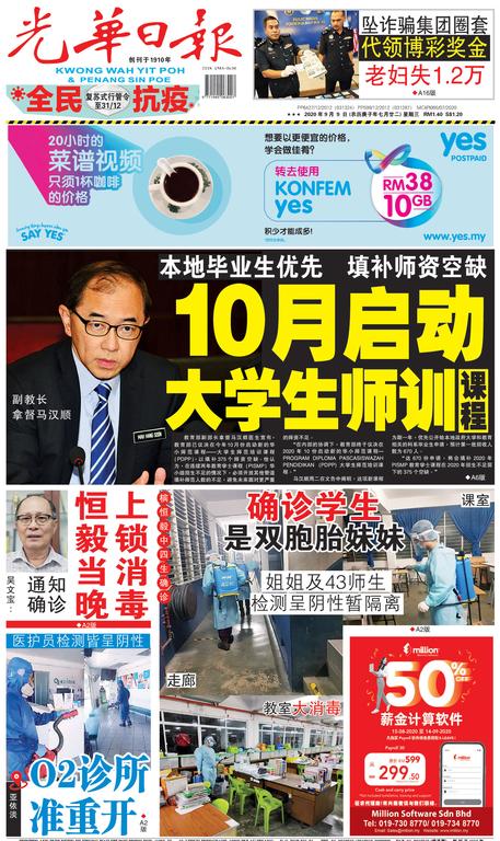 光華日報(晚报)2020年09月09日