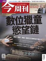 【今周刊】NO1238 數位獵童慾望鏈