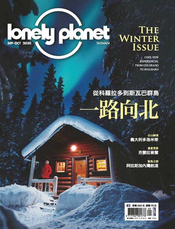 Lonely Planet 孤獨星球雙月刊 09+10月號/2020 第82期