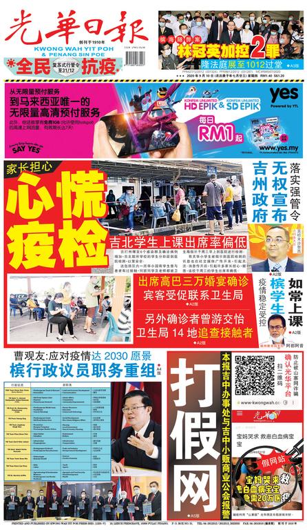 光華日報(晚报)2020年09月10日
