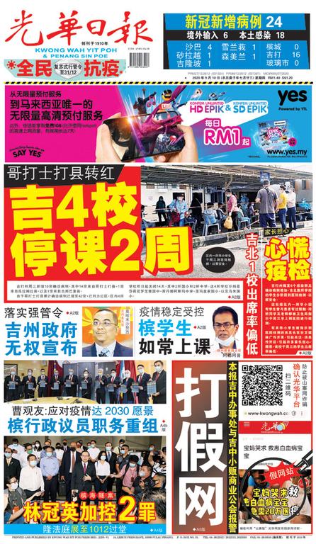 光華日報2020年09月10日