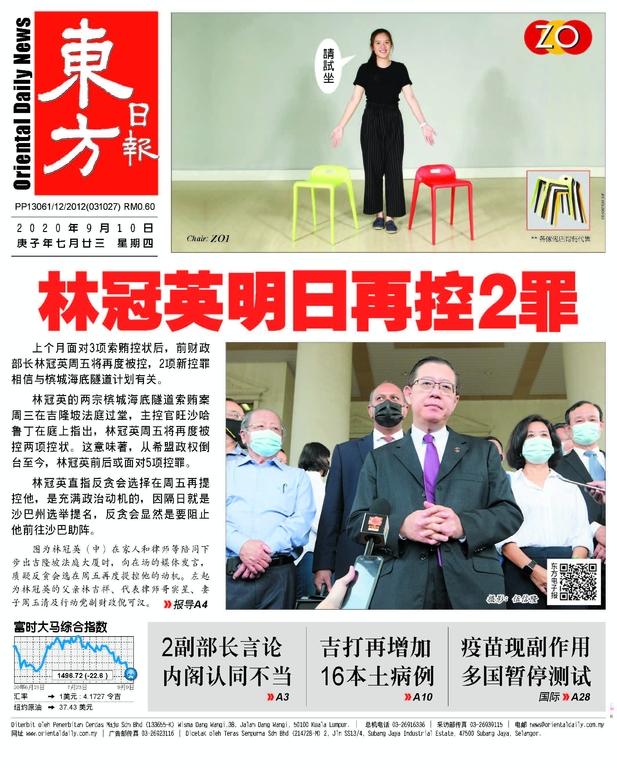 東方日報 2020年09月10日