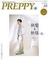 PREPPY 2020年10月號 【日文版】