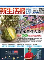 新生活报 ( 4699 )