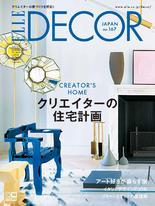 ELLE DECOR No.167【日文版】
