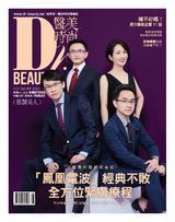 醫美時尚2020年9月號(No.160)