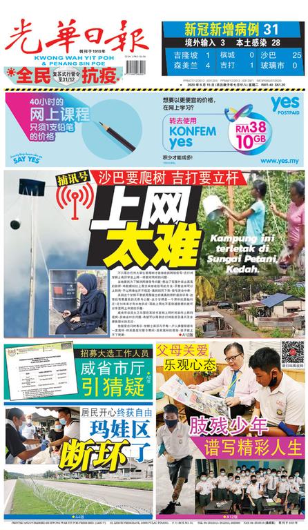 光華日報2020年09月15日