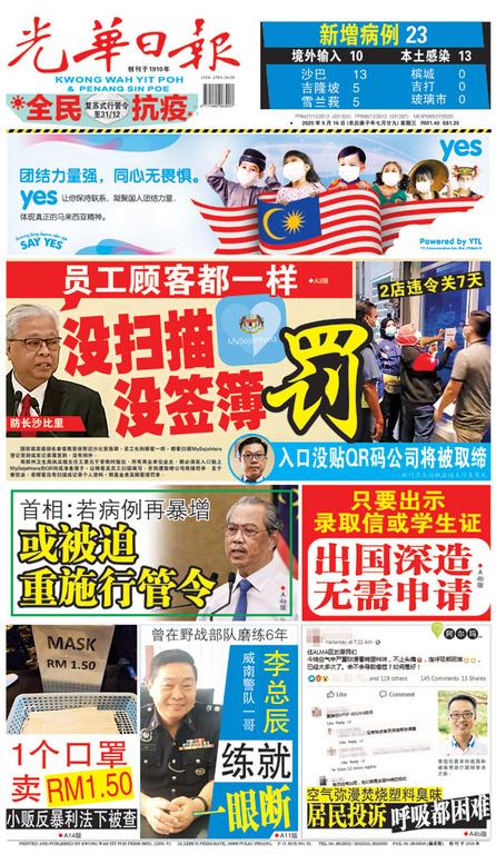 光華日報2020年09月16日