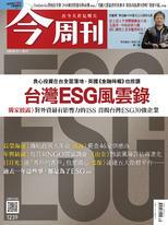 【今周刊】NO1239 台灣ESG風雲錄