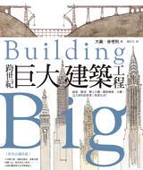 跨世紀巨大建築工程