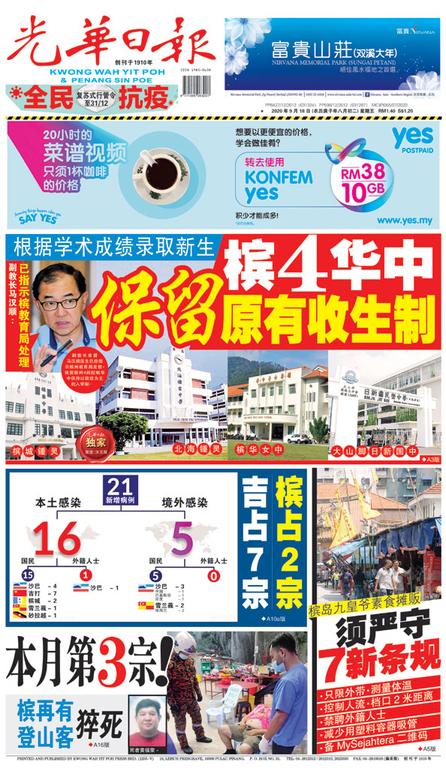 光華日報2020年09月18日