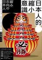 日本人的「縮小」意識:從生活態度到藝術表現,日本文化為何與眾不同?