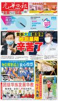 光華日報(晚报)2020年09月20日