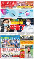 光華日報2020年09月20日