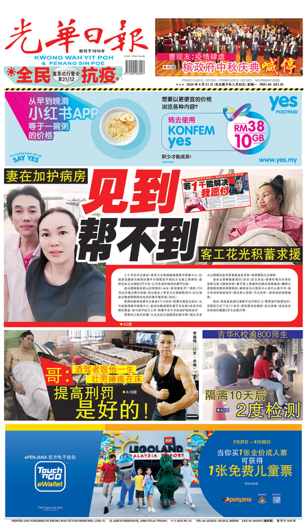 光華日報(晚报)2020年09月21日