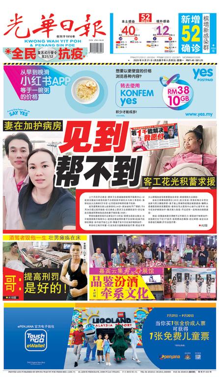 光華日報2020年09月21日