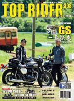 流行騎士Top Rider【398期】