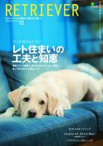 RETRIEVER 2020年10月號 Vol.101 【日文版】