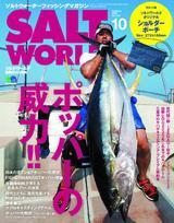 SALT WORLD 2020年10月號 Vol.144 【日文版】