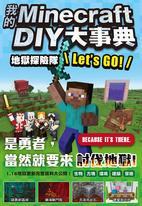我的Minecraft DIY大事典:地獄探險隊 Lets GO!