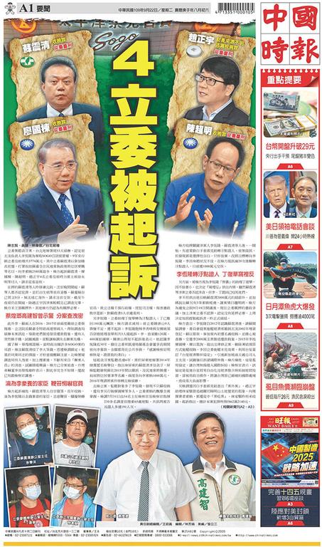 中國時報 2020年9月22日