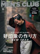 MEN'S CLUB 2020年11月號 【日文版】