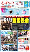 光華日報2020年09月23日