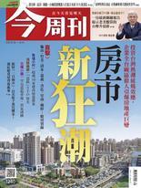 【今周刊】NO1240 房市新狂潮