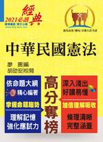 中華民國憲法-T5A09