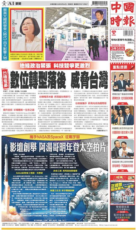 中國時報 2020年9月24日