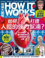 知識大圖解國際中文版2020年10月號No.73